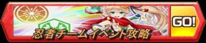 /theme/famitsu/shironeko/banner/shinobi