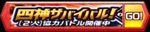 /theme/famitsu/shironeko/banner/shishin_2.png