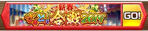 /theme/famitsu/shironeko/banner/shougatsu2017.png