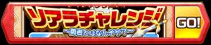 /theme/famitsu/shironeko/banner/soalachalle