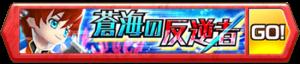 /theme/famitsu/shironeko/banner/soukai.png