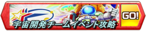 /theme/famitsu/shironeko/banner/space-development.png
