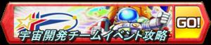 /theme/famitsu/shironeko/banner/space-development