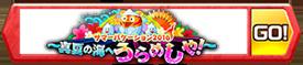 /theme/famitsu/shironeko/banner/summer2016.png