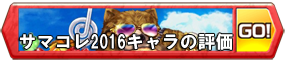 /theme/famitsu/shironeko/banner/summer2016chara.png