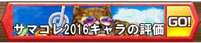 /theme/famitsu/shironeko/banner/summer2016chara