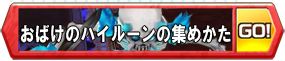 /theme/famitsu/shironeko/banner/summer2016obake.png
