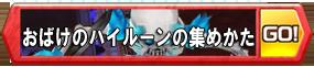/theme/famitsu/shironeko/banner/summer2016obake