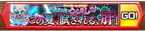 /theme/famitsu/shironeko/banner/summer_kyouryoku.png