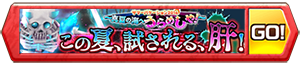 /theme/famitsu/shironeko/banner/summer_kyouryoku