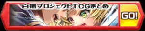 /theme/famitsu/shironeko/banner/tcg
