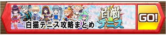/theme/famitsu/shironeko/banner/tennis_banner
