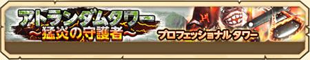 /theme/famitsu/shironeko/banner/tower01