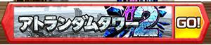 /theme/famitsu/shironeko/banner/tower2.png