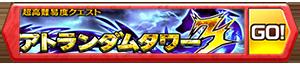 /theme/famitsu/shironeko/banner/tower3