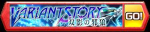 /theme/famitsu/shironeko/banner/variant_kyouryoku.png