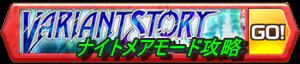/theme/famitsu/shironeko/banner/variant_nightmare.png