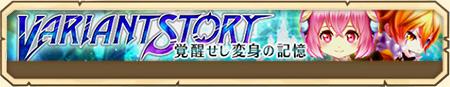 /theme/famitsu/shironeko/banner/variant_story