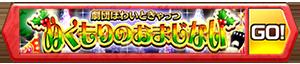 /theme/famitsu/shironeko/banner/xmas2016-2.png
