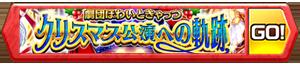 /theme/famitsu/shironeko/banner/xmas2016.png