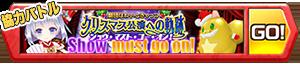 /theme/famitsu/shironeko/banner/xmas2016_kyouryoku