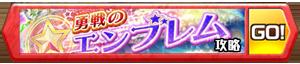 /theme/famitsu/shironeko/banner/yusei_emb