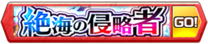 /theme/famitsu/shironeko/banner/zekkai.png