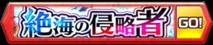/theme/famitsu/shironeko/banner/zekkai