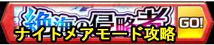 /theme/famitsu/shironeko/banner/zekkainight.png