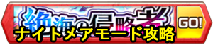 /theme/famitsu/shironeko/banner/zekkainight
