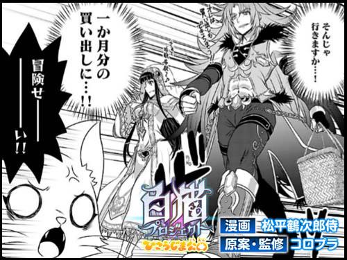 /theme/famitsu/shironeko/comic/hp00_h.jpg