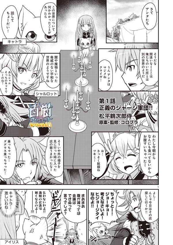 /theme/famitsu/shironeko/comic/hp01_1.jpg