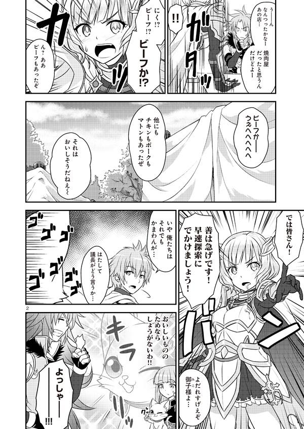 /theme/famitsu/shironeko/comic/hp01_2.jpg