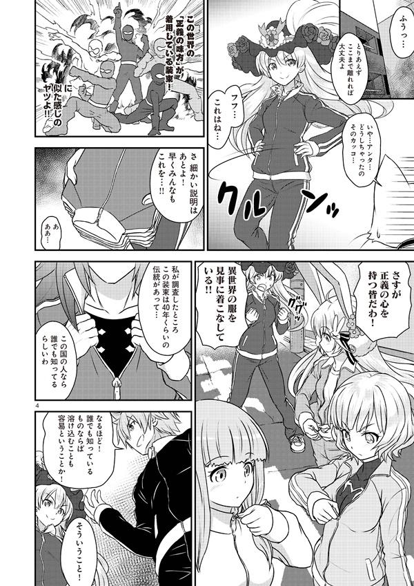 /theme/famitsu/shironeko/comic/hp01_4.jpg