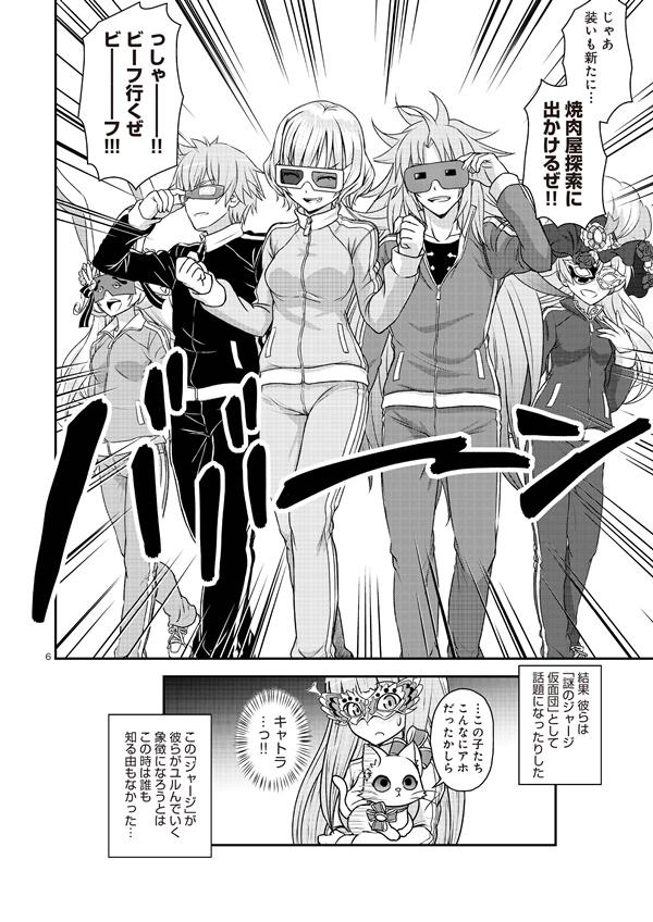 /theme/famitsu/shironeko/comic/hp01_6.jpg