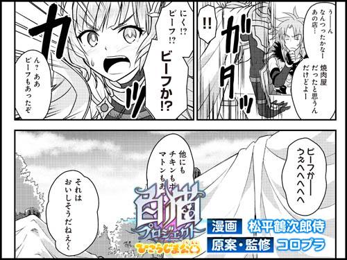 /theme/famitsu/shironeko/comic/hp01_h