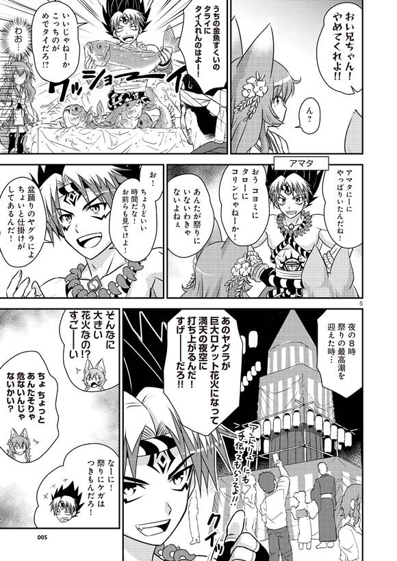 /theme/famitsu/shironeko/comic/hp02_5.jpg