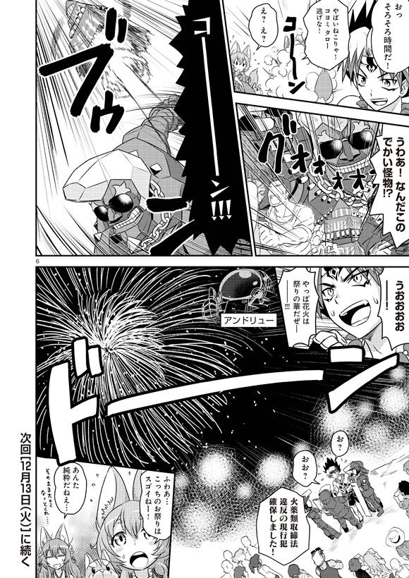 /theme/famitsu/shironeko/comic/hp02_6.jpg