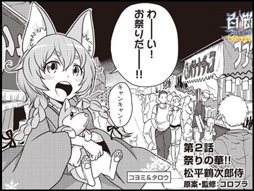 /theme/famitsu/shironeko/comic/hp02_h.jpg