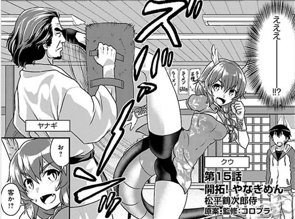 /theme/famitsu/shironeko/comic/hp15_h