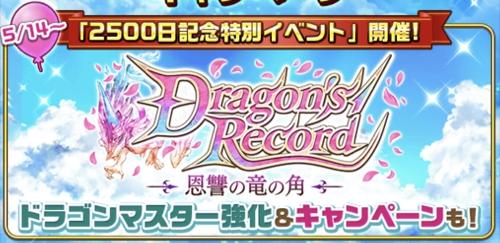 ドラゴンズレコード