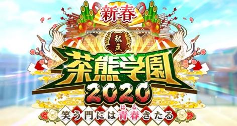 nolink,茶熊学園2020まとめ