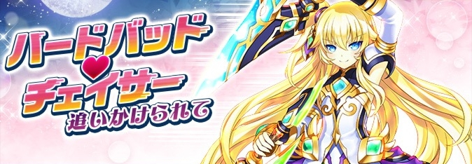 /theme/famitsu/shironeko/event/event_chaser