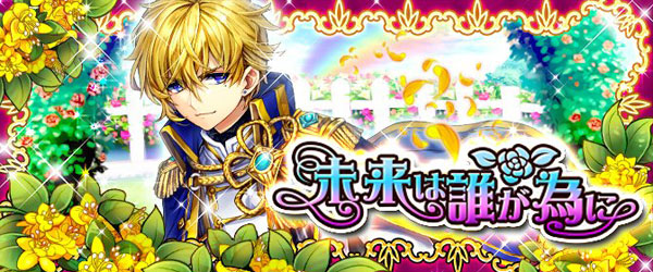 /theme/famitsu/shironeko/event/event_miraiha