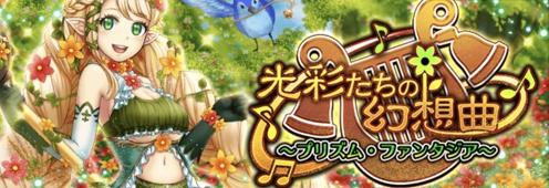 /theme/famitsu/shironeko/event/event_prism_f
