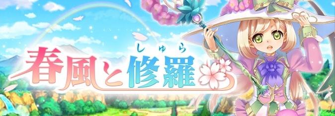 /theme/famitsu/shironeko/event/event_purimura