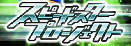 /theme/famitsu/shironeko/event/event_speed_p
