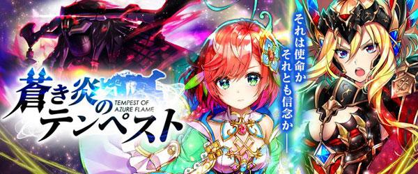 /theme/famitsu/shironeko/event/event_tempest