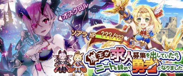 /theme/famitsu/shironeko/event/event_yusha1