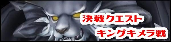 /theme/famitsu/shironeko/icon/boss_banner/kk00